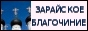 Зарайское благочиние Московской епархии Русской Православной Церкви
